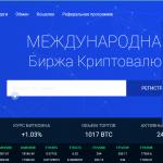 Криптовалютная биржа Exmo:  регистрация, пополнение и вывод средств