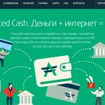 AdvCash — обзор, регистрация и верификация в эпс Advanced Cash