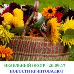Недельный обзор хайпов — 20.09.2017. Новости криптовалют