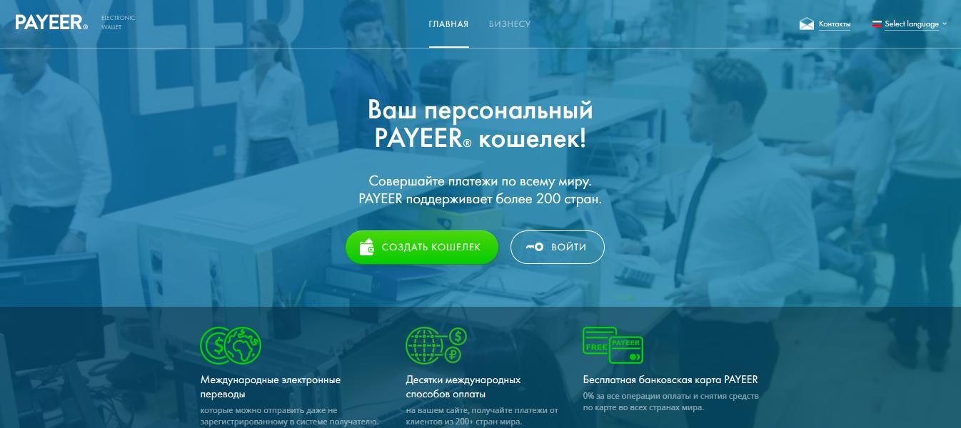 Payeer — Как работать с платежной системой. Обзор
