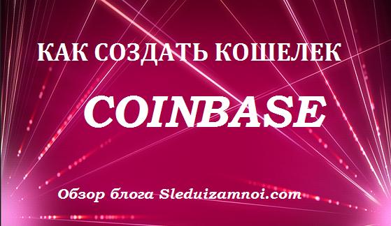 Coinbase — он-лайн кошелек bitcoin. Настройка. Использование