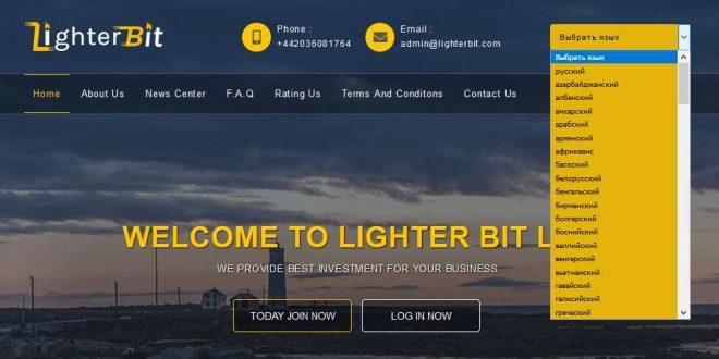 LIGHTER BIT LIMITED — Обзор и отзывы  проекта — lighterbit.com (HYIP ПЛАТИТ)
