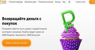 Qiwi - платежная система