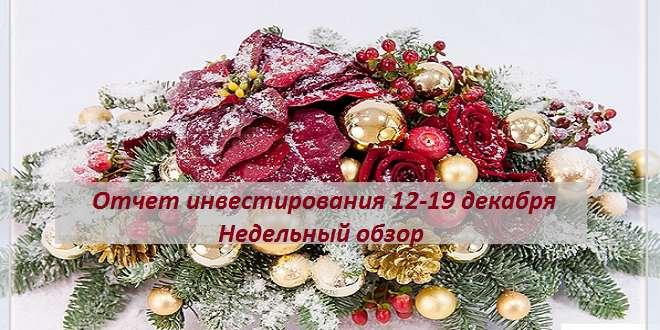Отчет инвестиций за 12-19 декабря