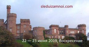 Доход за 22 — 23 июня 2019