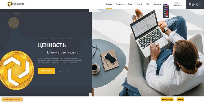Tstoken — Обзор и отзывы о проекте  tstoken.co (Автобонус от блога 100%)
