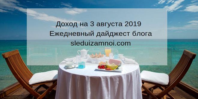 Инвестиции и выплаты 3 августа 2019