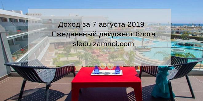 Инвестиции и выплаты 7 августа 2019