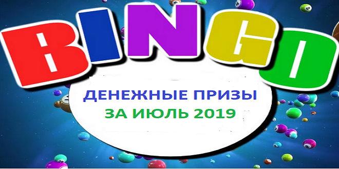 Денежные призы — июль 2019