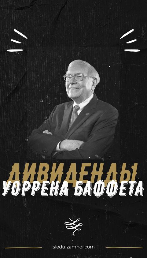 Уорен Баффет